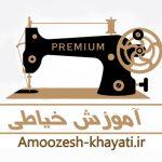 بهترین مرکز آموزش خیاطی در تهران